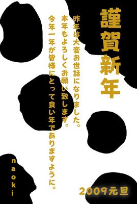 2009nenga_naoki.jpg